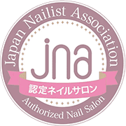 日本ネイリスト協会 認定ネイルサロン