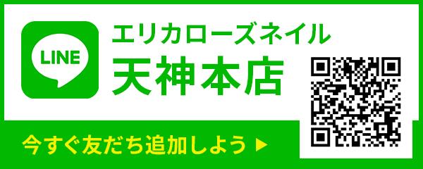 エリカローズネイル天神本店 公式LINEアカウント